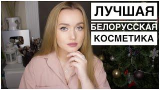 макияж фаворитами белорусской косметики