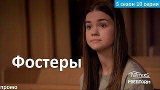 Фостеры 5 сезон 10 серия - Русский Трейлер/Промо (2018) The Fosters 5x10 Promo