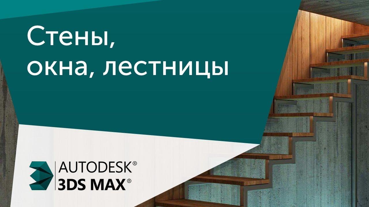 [Урок 3ds Max] Стены, окна, двери, лестницы