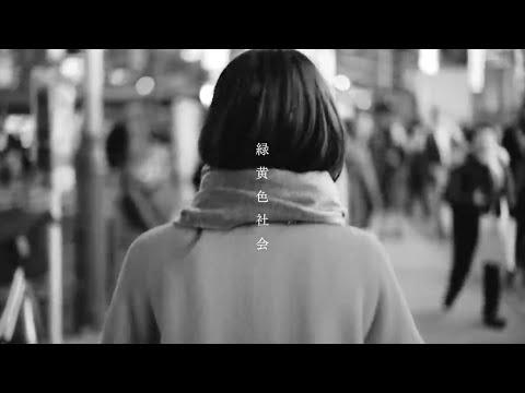 緑黄色社会 『Shout Baby』Music Video(TVアニメ『僕のヒーローアカデミア』4期「文化祭編」EDテーマ / MY HERO ACADEMIA ENDING)