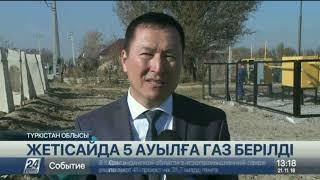 Түркістан облысында 5 ауылға газ берілді