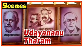 Udayananu Tharam Movie Scenes | Sreenivasan gives introduction about movie | Mohanlal