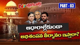 Why Opposition Moves Impeachment Motion on CJI Deepak Mishra? || Story Board 03
