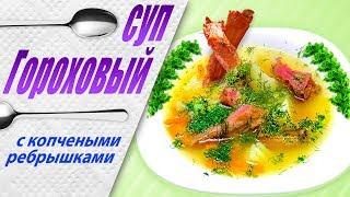 Ну оОчень вкусный рецепт горохового супа с копченостью Вкусная обстановка