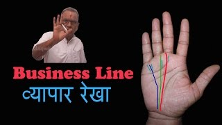हस्त रेखा | business line palmistry | Palmistry reading | Hindi video | forecast