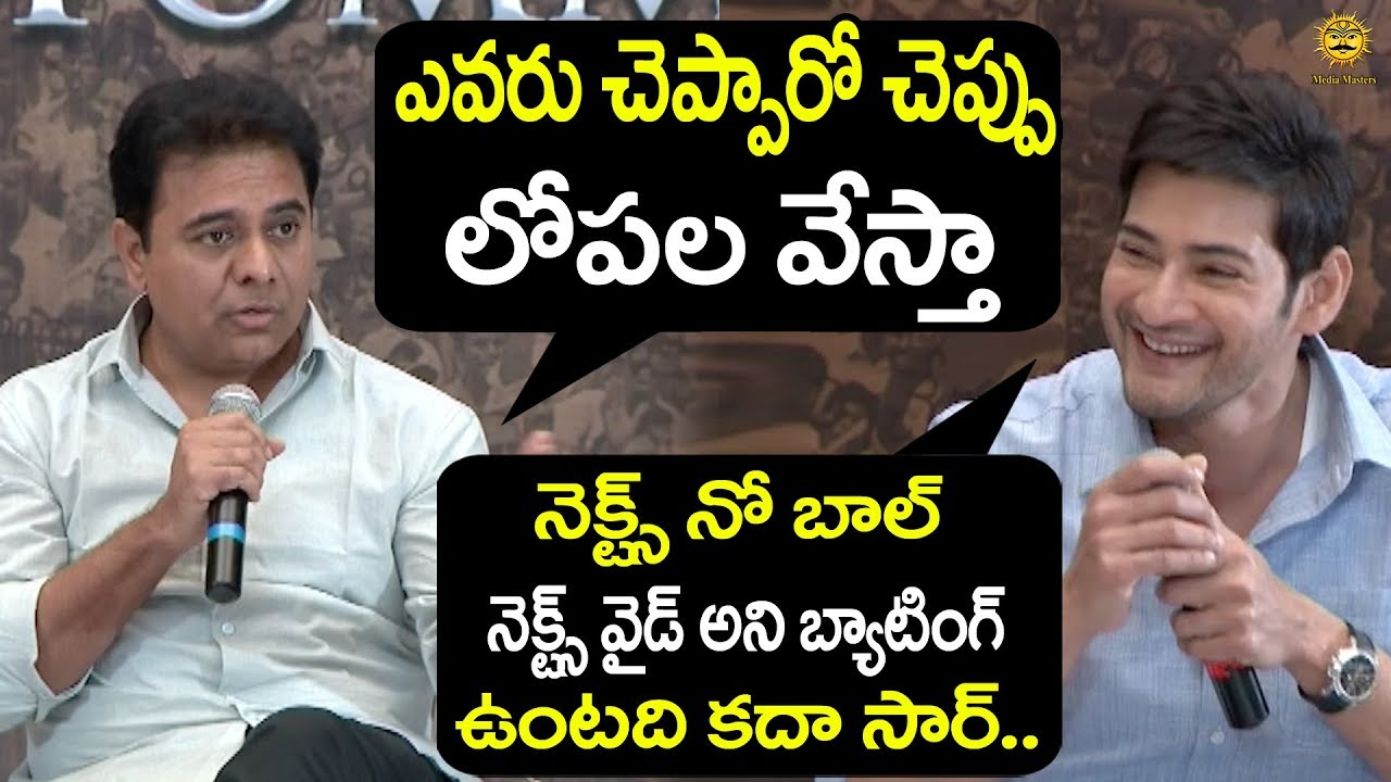 Mahesh Babu and KTR Funny Conversation on Cricket | KTR Interview with Mahesh Babu | Media Masters