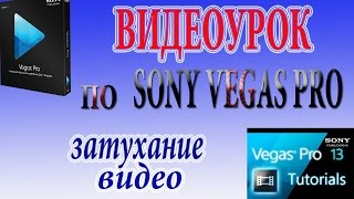 Видеоурок по Sony Vegas PRO.Затухание видео \ Video Tutorial for Sony Vegas PRO.Attenuation video