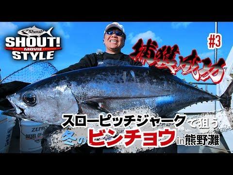 シャウト!スタイル#03 【Shout!Style】トンジギスローピッチジャークで狙う、冬のビンチョウin熊野灘#3  ついに大型ビンチョウがヒット!