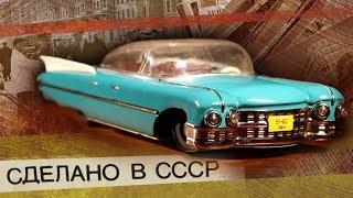 Советская машинка 60 х годов Обзор Сделано в СССР родом из Детства История Советской Игрушки