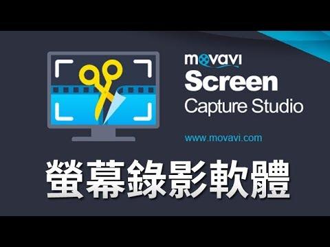 【螢幕錄影軟體】簡單上手的電腦錄影工具,附影音剪輯功能喔 ...