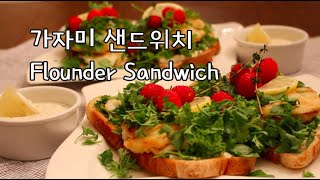 [ENG CC] 가자미 샌드위치, 상큼한 소스, 각종 …