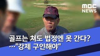 """골프는 쳐도 법정엔 못 간다?…""""강제 구인해야"""" (20…"""