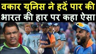भारत की हार पर ये क्या बोल दिया वक़ार युनिस ने मच गया हंगामा | Headlines Sports