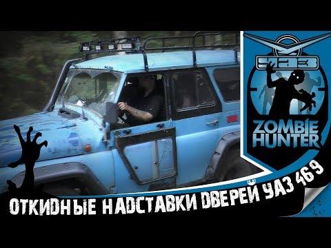 Откидные надставки дверей УАЗ 469. Петли на форточках