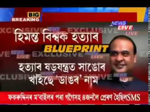 ASSAM NEWS! Education minister is being target
