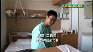 門間健一さんは、2009年に骨髄バンクを通じて骨髄提供しました。骨髄バ...
