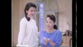 【CM】 花王 / 安田成美 ・ 荒木由美子 ・ マリアン http://private7.b...