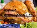 Курица фаршированная рисом в духовке. Chicken stuffed with rice in the oven