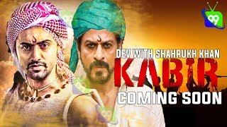 Kabir(কাবির)superstar dev, shah rukh khan| new movie official teaser updates | dev shahrukh khan new
