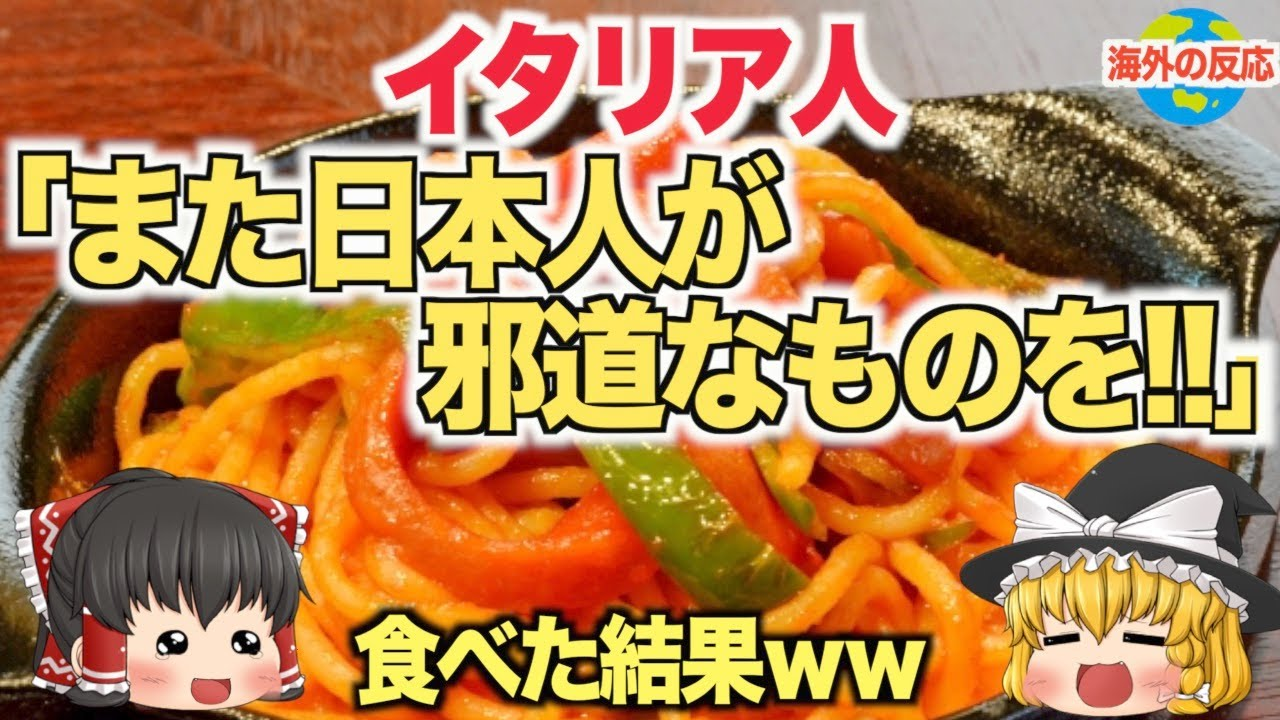 【ゆっくり解説】イタリア人「日本よ、なぜなんだ!」ヨコハマ生まれのナポリタンに荒ぶるイタリア人が続出!→でも実際に食べてみると…【海外の反応】