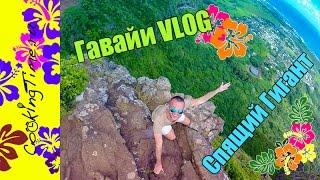 Хайкинг на Гавайях - остров Кауаи, Гора Спящий Гигант, Sleeping Giant, Nounou Trail - Гавайи / Gopro(Подробнее о маршруте на гору Спящий Гигант на острове Кауаи читайте в блоге - http://cookingtime.ru/kauai-sleppinggiant.html Смот..., 2015-12-17T09:42:25.000Z)