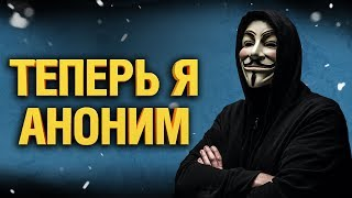 ОБНОВЛЕНИЕ 1.7 - Анонимайзер и Инструкции за серебро!