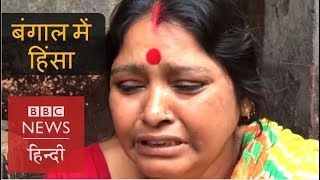 GROUND REPORT: West Bengal Asansol Communal Violence (BBC Hindi)