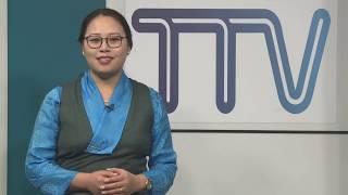 བོད་ཀྱི་བརྙན་འཕྲིན་གྱི་ཉིན་རེའི་གསར་འགྱུར། ༢༠༡༩།༡༢།༡༩ Tibet TV Daily News- Dec 19, 2019