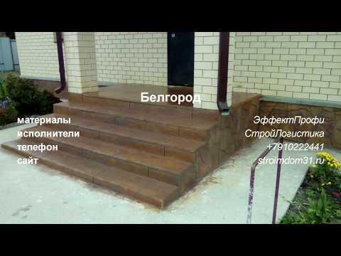 Отделка дома декоративной штукатуркой под природный камень Белгород