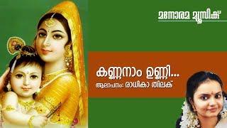 Kannanam Unniye : Hindu Devotional - Sree Krishna - Radhika Thilak-K M Udayan