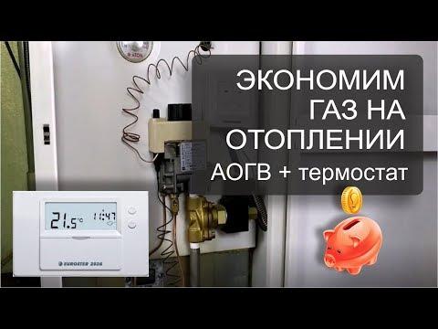 Термостат на газовый котел  Экономим газ до 30%