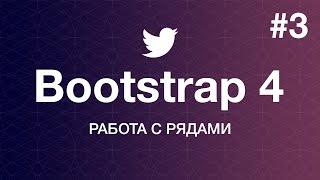 Навстречу Bootstrap 4. Основы работы: Работа с рядами. Уроки веб разработки от ProDevZone