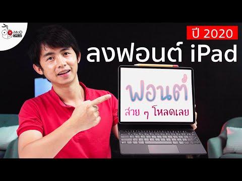 วิธีลงฟอนต์ iPad รองรับ iPadOS 13.6.x และ iPadOS 14 อัปเดตปี 2020