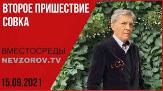 Невзоров. ВМЕСТОСРЕДЫ/ Путин, выборы, СССР, табачные бунты, похороны авторитетов- 600 секунд.