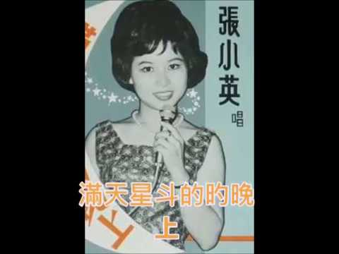 张小英    Chang Xiao Ying  -  滿天星斗的旳晚上