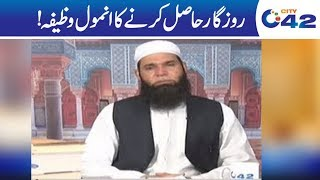 Shehar-e-Hikmat | Hakeem Tariq Mehmood | Ubqari | 15 April 2019 | City 42