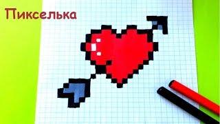 Как Рисовать Сердечко - Рисунки по Клеточкам ♥ How to Draw a Heart - Pixel Art