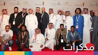 مذكرات تلفاز١١: مهرجان افلام السعودية ٢٠١٧