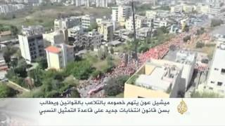 مظاهرة لتيار عون بمحيط القصر الجمهوري بلبنان