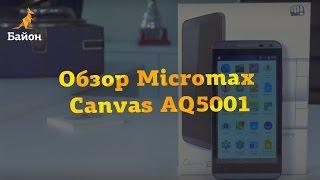 обзор Micromax Canvas AQ5001 от buyon.ru (4K!)