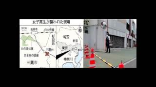 三鷹市の女子高生タレント・鈴木沙彩さん殺害が起こった原因は警察の怠慢か?