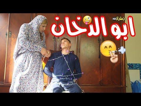#نشاز 2019  - ابو الدخان