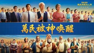 基督教會大型合唱專輯《國度禮歌 國度降臨在人間》精彩看點 萬民被神喚醒