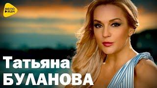 Татьяна Буланова - Не бойтесь любви (Премьера 2016!!!)