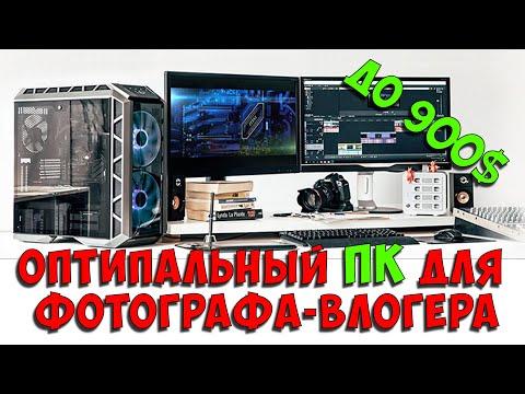Оптимальный ПК для фотографа-влогера. Компьютер для обработки фото и монтажа видео за 900$