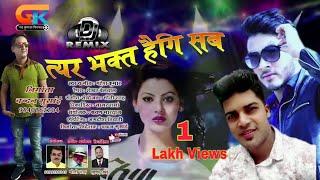 DJ Song 2019# tyar bhakt hegi sab#  Singer & Rapper - Mahesh kumar or shekhar belwal