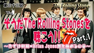#033『第三十三回:そうだThe Rolling Stonesを聴こう!Part 1』~先ずは初期=Brian Jones期を極めるの巻~