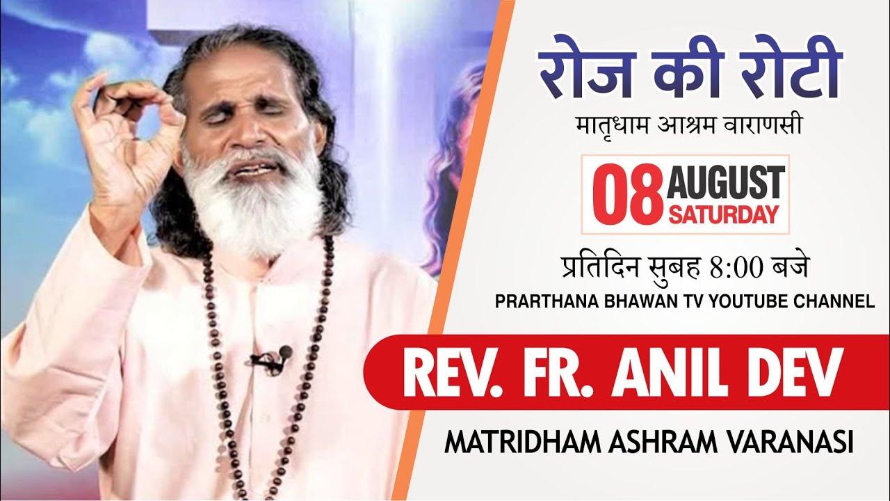 8 August 2020 | Daily Bread | रोज की रोटी | Rev. Fr. Anil Dev | Matridham Ashram Varanasi