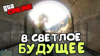 GTA Online - Часть 116