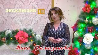 Новогодние поздравления от Мики Рамазановой